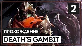 """Death's Gambit #2 - Босс """"Совиный Король"""" и еще кое-что безумное"""