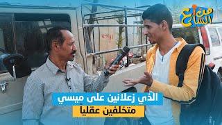 الذي زعلانين على ميسي متخلفين عقلياً   من الشارع