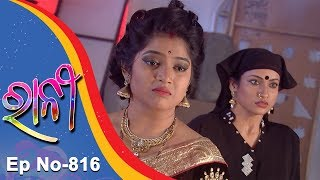 Ranee | Full Ep 816 22nd Jan 2018 | Odia Serial - TarangTV