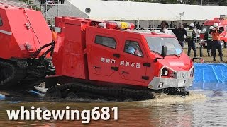 """""""Red Salamander"""" All Terrain Vehicles (Amphibious Articulated Vehicle) Flooding area rescue training 岡崎市消防本部 全地形対応車「レッド・サラマンダー」 初の ..."""