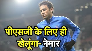 Neymar Refuses Transfer Move, Vows To Stay At PSG   Sports Tak