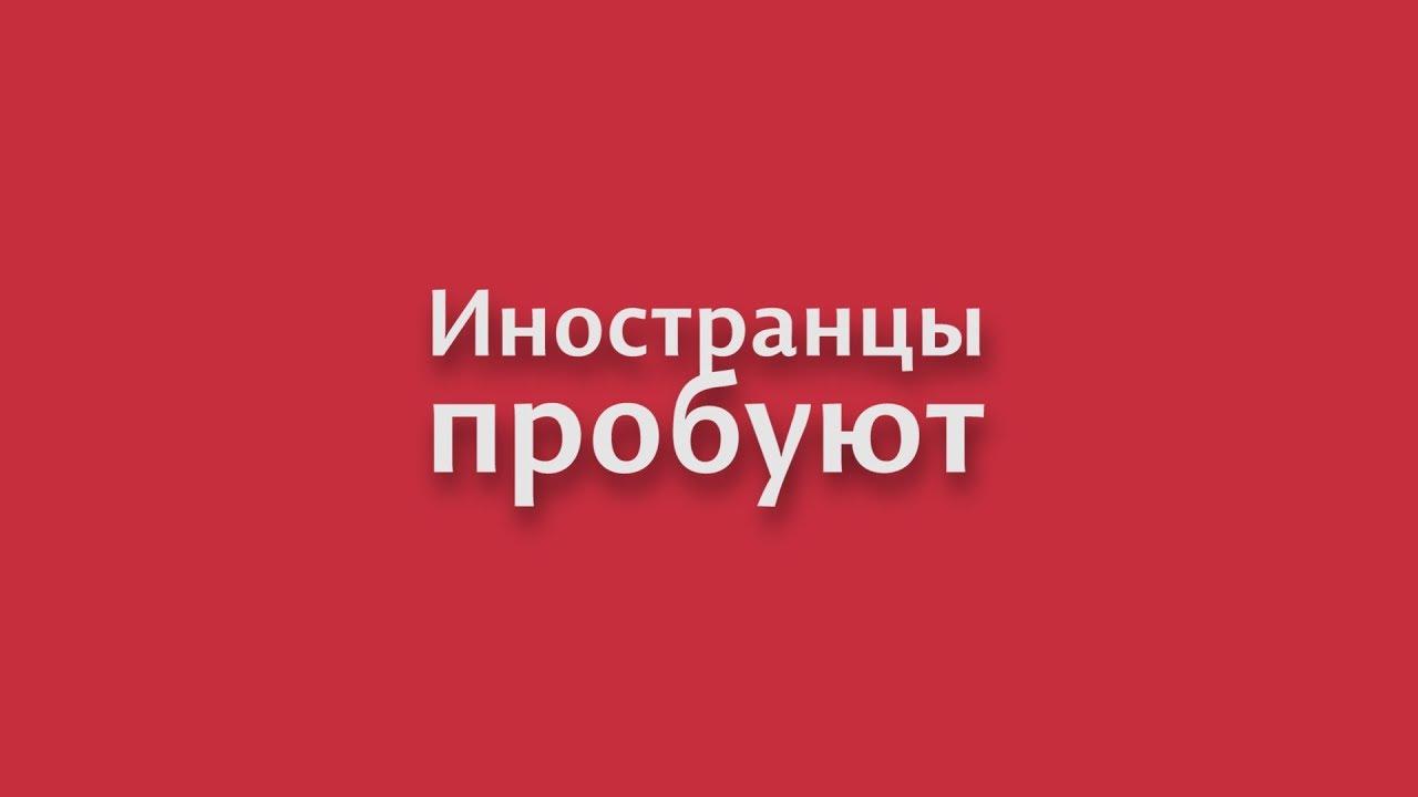 Иностранные студенты пробуют русскую кухню