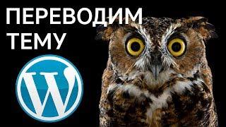 видео Переводим тему WordPress плагинами и программой