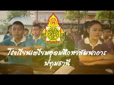 วิชาภาษาไทย ม.6 เรื่อง  ภาษาและการเปลี่ยนแปลงของภาษาไทย