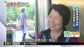 韓國華僑蔥油餅 南台灣飄香30年