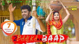 Do Baalka Ka Baap | Uttar Kumar | New Haryanvi Songs Haryanavi 2020 | Pankaj Sharma | Rohit Rai
