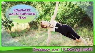 Зарядка для ПОХУДЕНИЯ / Комплекс для стройного тела / Workout for weight loss