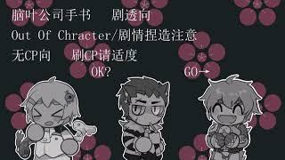 【手书】Lobotomy Corporation //梅花話譚 //腦葉公司