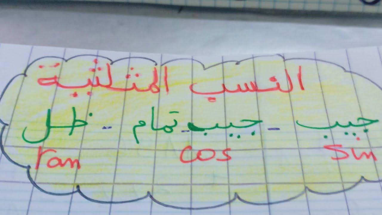 النسب المثلثية cos /sin /tan جيب /جيب تمام  /ظل