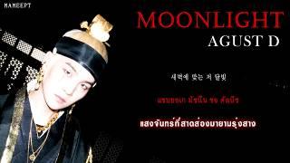 Baixar [ THAISUB ] Agust D – 저 달 (Moonlight)
