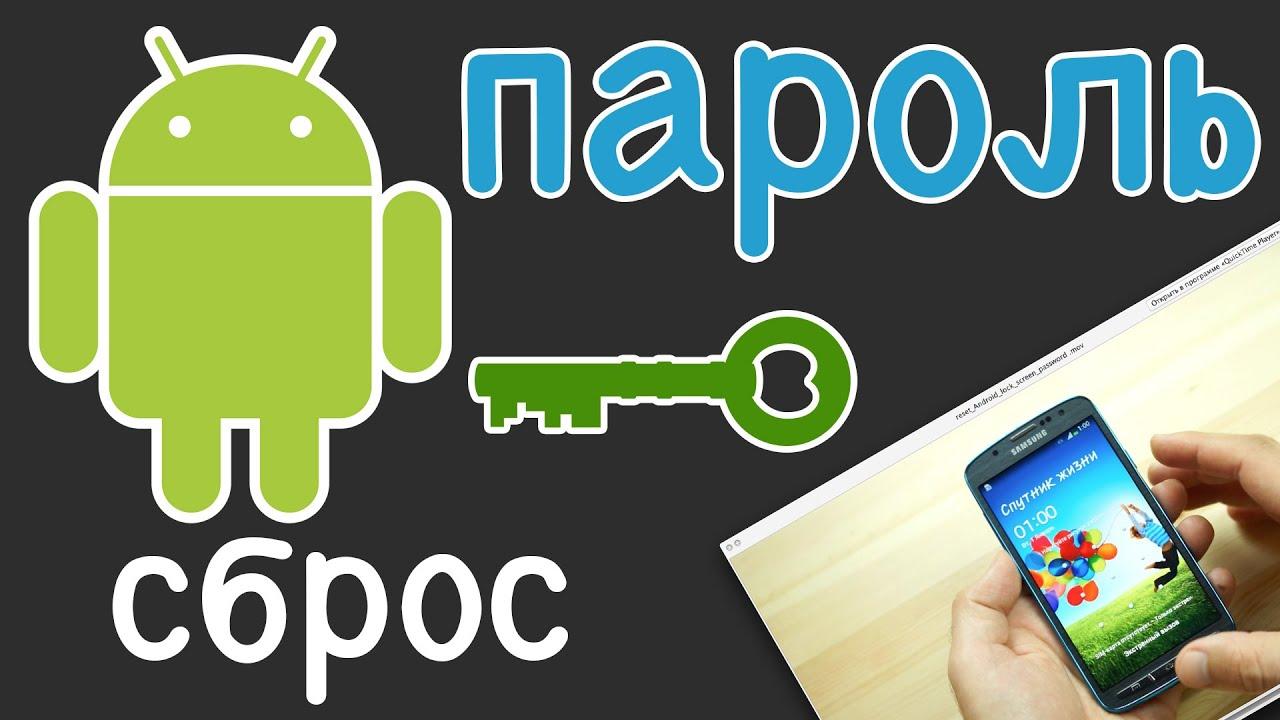 Android: Как снять пароль или как сбросить графический ключ (официальный способ - не взлом)