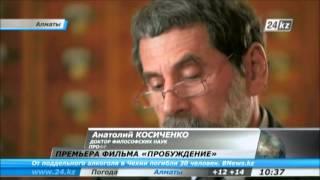 """Премьера фильма """"Пробуждение"""""""