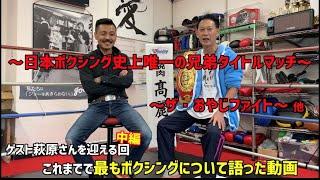 「これまでで最もボクシングについて語った動画」ゲスト萩原さんを迎える回 中編