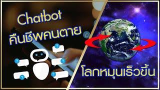 Microsoft สร้าง Chatbot คืนชีพผู้เสียชีวิตให้กลับมาพูดคุยได้  /  โลกหมุนรอบตัวเองเร็วขึ้น  !!