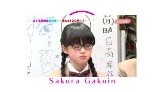 sorry for fukei-san, i'm late to say '' happy birthday '' soyo-chan...