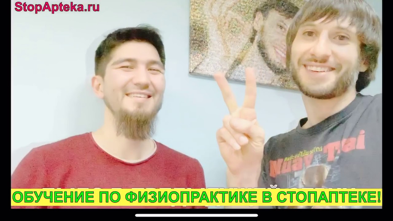 УЧЕНИК ПРУТКОВА ЕВГЕНИЯ, ФИЗИОПРАКТИК САБИРОВ САРДОР!