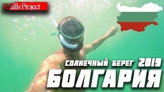 Лучшие курорты Болгария 2019 Солнечный берег, Несебр | отдых на море с детьми | цены на жилье | vlog