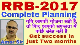 RRB-2017 | Success Plan | Get Success in just two months # Amar Sir Vision and Planning-18 2017 Video