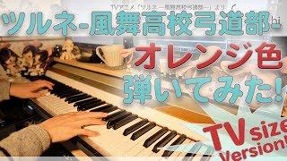 【ツルネ —風舞高校弓道部—】「オレンジ色」をピアノアレンジして弾いてみました!【ChouCho】