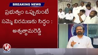 RTC JAC Ready To End Strike, Join In Work | V6 Telugu News