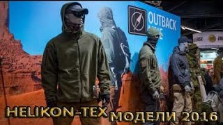видео Helikon-Tex одежда: брюки, куртки купить