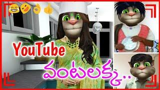 Youtube Vantalakka   Telugu Comedy King