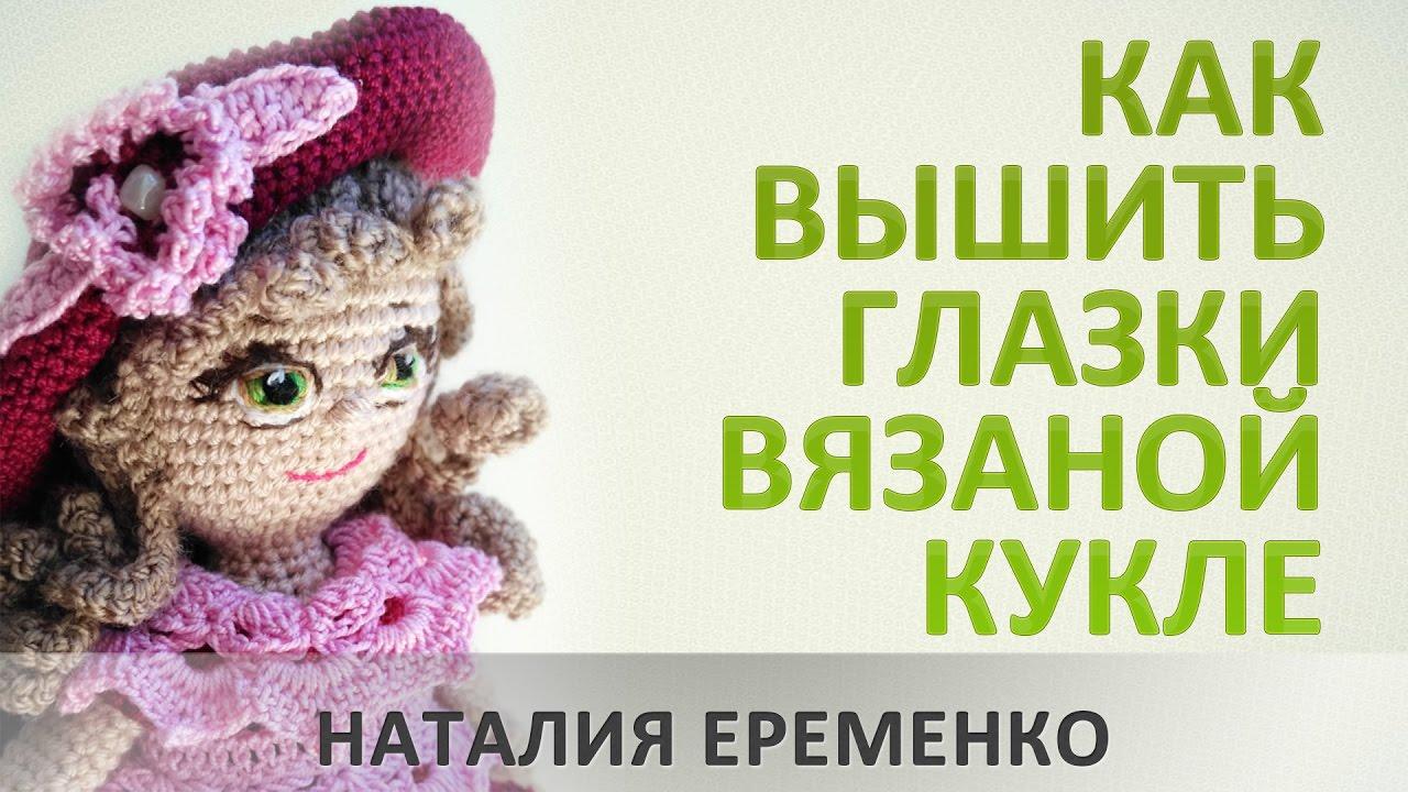 как вышить глазки вязаной кукле мастер класс Toyfabric Youtube