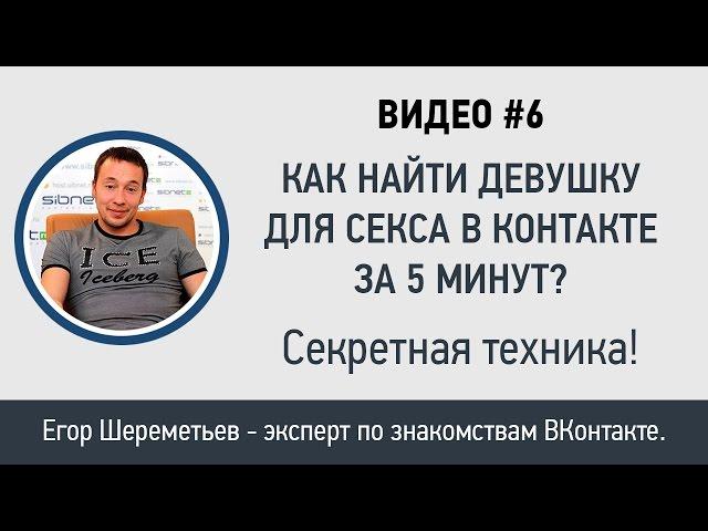 Знакомства с девушками для секса в Контакте за 5 минут! Секретная техника!