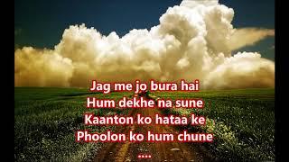 Raaju Chal Raaju Apni Masti Men Tu - Azaad - Full Karaoke Scrolling Lyrics