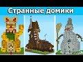 СТРАННЫЕ ДОМИКИ В МАЙНКРАФТ! - БИТВА СТРОИТЕЛЕЙ ЗА 3000 РУБЛЕЙ!