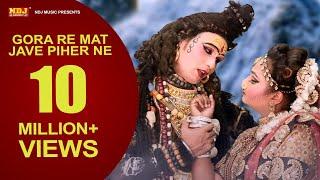 Gora Re Mat Jave Piher Ne #कैलाश पे ताला भिड़वावे न #Sonu Sharma #Haryanvi Songs Haryanavi 2018 #NDJ