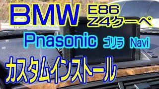 BMW Z4クーペ(E86)にPanasonic ゴリラnaviオリジナル取付 純正のモニターを取り...