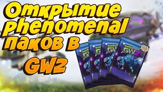 Открытие Phenominal паков в GW2+прохождение Garden ops