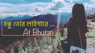 Gambar cover Bondhu Tor Laigare || Bangla Folk Song 2018 ||
