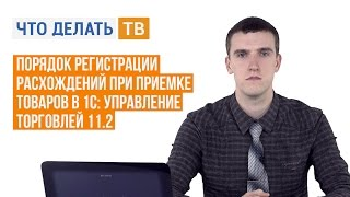 Порядок регистрации расхождений при приемке товаров в 1С: Управление торговлей 11.2