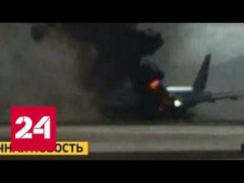 Авиакатастрофа на Кубе: жертв может быть много - Россия 24