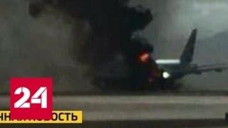 Смотреть видео Авиакатастрофа на Кубе: жертв может быть много - Россия 24 онлайн