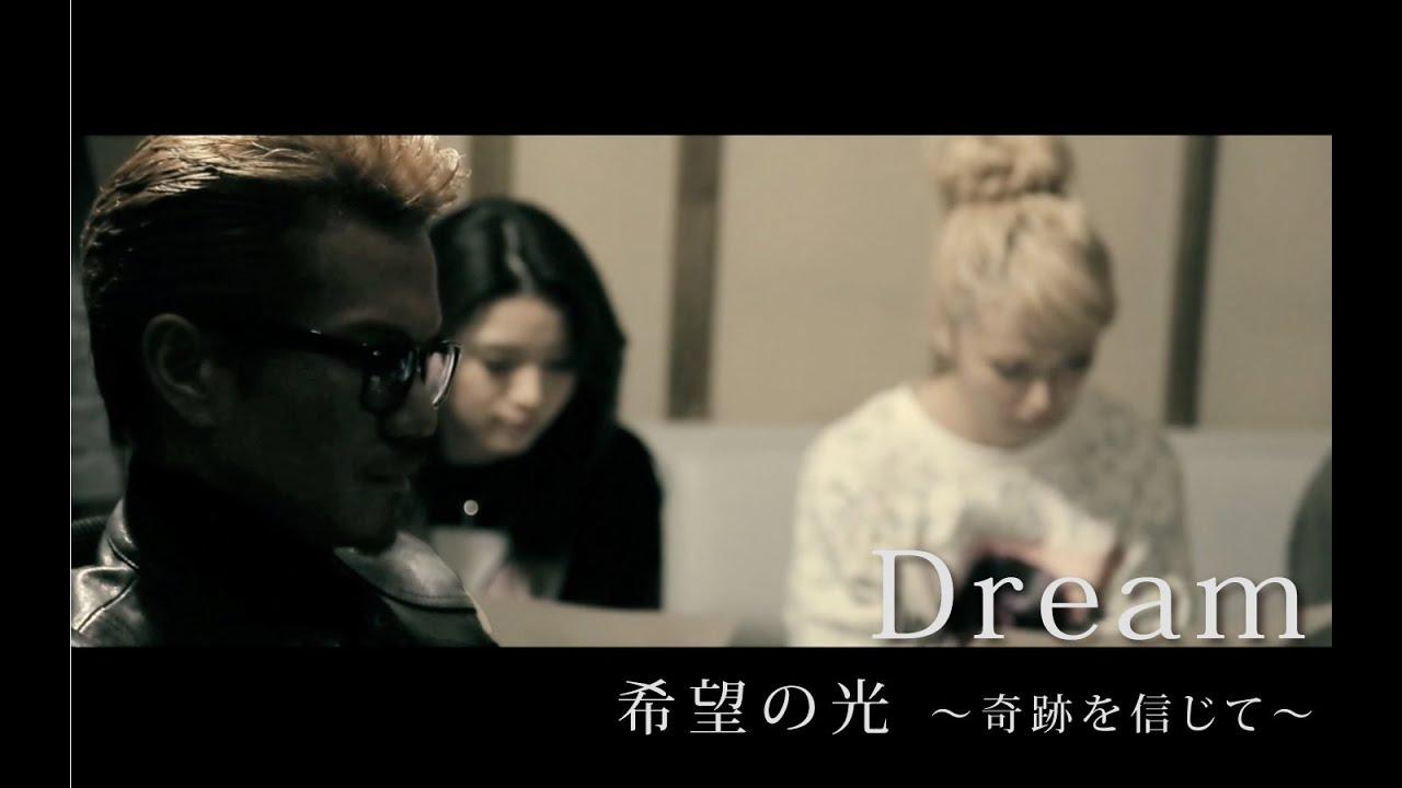 Dream / 希望の光 ~奇跡を信じて~