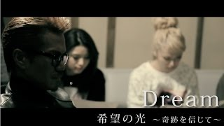 Dream OFFICIAL HP:http://www.dream-ldh.jp/ E-girls OFFICIAL HP:http...