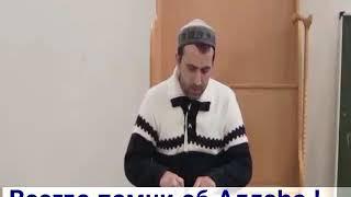 Помни всегда об Аллаhe ! Вечерний урок в мечети г.Комсомольска на Амуре.