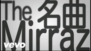 The Mirraz - 名曲