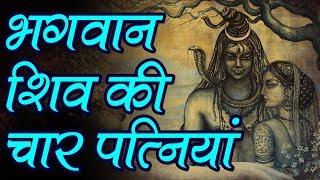भगवान शिव की सबसे बड़ी गलती - शिव की चार पत्नियां 4 Wives of Lord Shiva   Indian Rituals