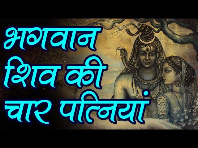 ????? ??? ?? ???? ??? ???? - ??? ?? ??? ???????? 4 Wives of Lord Shiva   Indian Rituals