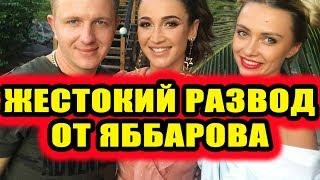 Дом 2 новости 19 декабря 2018 (19.12.2018) Раньше эфира