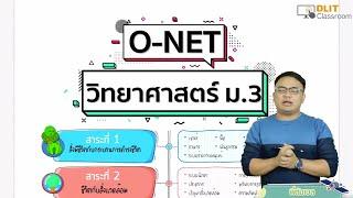 ติววิทยาศาสตร์ O-NET ม.3 [Part 1]