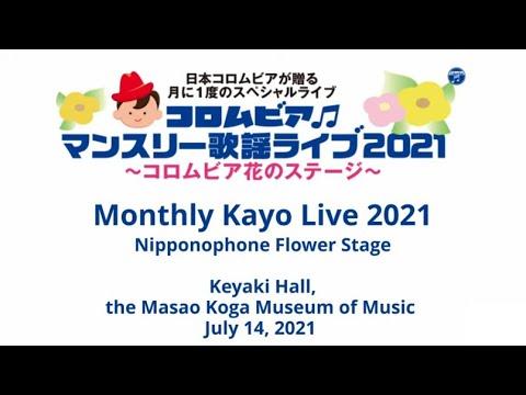 コロムビアマンスリー歌謡ライブ2021~コロムビア花のステージ~ <第74回>第1部&第2部