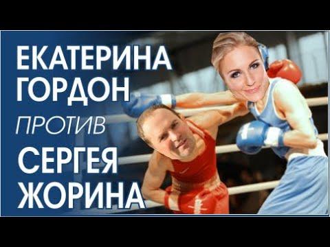 Екатерина Гордон против Сергея Жорина. Кто прав? Анализ интервью на канале @Super