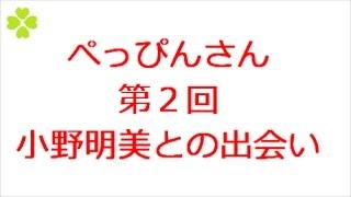 べっぴんさん 第2回 ⇒ http://kazshin.com/?p=3777 「連続テレビ小説 ...