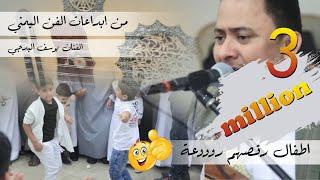 يوسف البدجي - صبرت ياقلبي - تصويري اطفال رقصهم رائع