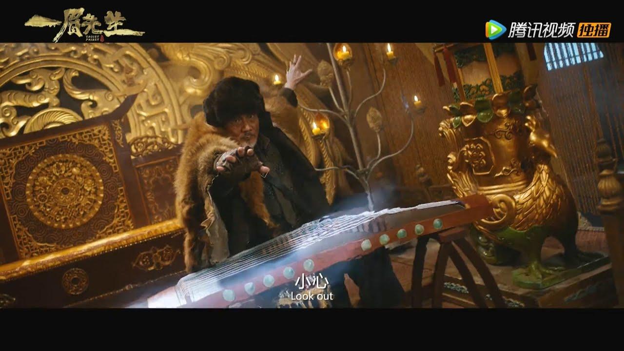 Trailer | 终极预告!英叔红白撞煞阵经典再现【一眉先生 Taoist Priest】